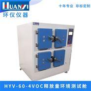 四艙式塑膠VOC釋放量測試箱