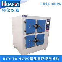 HYV-60-4VOC型四舱式塑胶VOC释放量测试箱