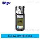 德尔格单一气体检测仪x-am5100