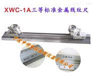 计量专用三等标准金属线纹尺