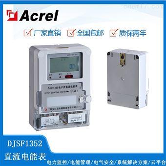 DJSF1352安科瑞直流国网式电能表