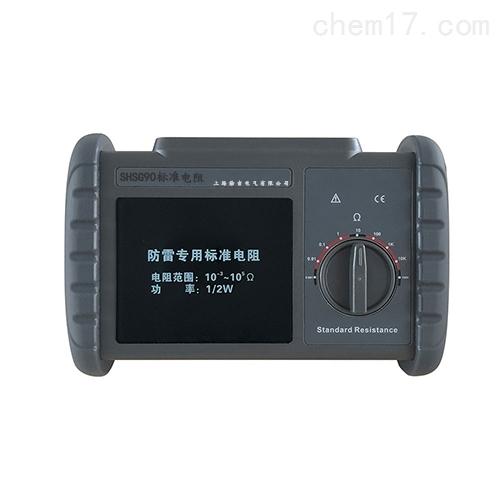 SHSG90防雷标准电阻