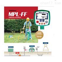 MPL-FF日本向導地下電纜故障定位器