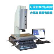 VMS-3020G万濠二次元影像测量仪