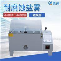 FT-YW60C复合盐雾机品牌