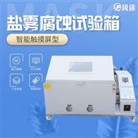 FT-YW60C盐雾腐蚀试验箱系统