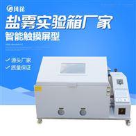 FT-YW60C提供盐雾腐蚀试验箱制造商