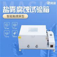 FT-YW60C盐雾腐蚀试验箱生产商
