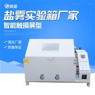 FT-YW60C盐雾试验机厂家供应