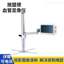 台式血管显像仪 施盟德RCZ-1201型投影版