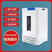 恒字HPX-L80低温生化培养箱