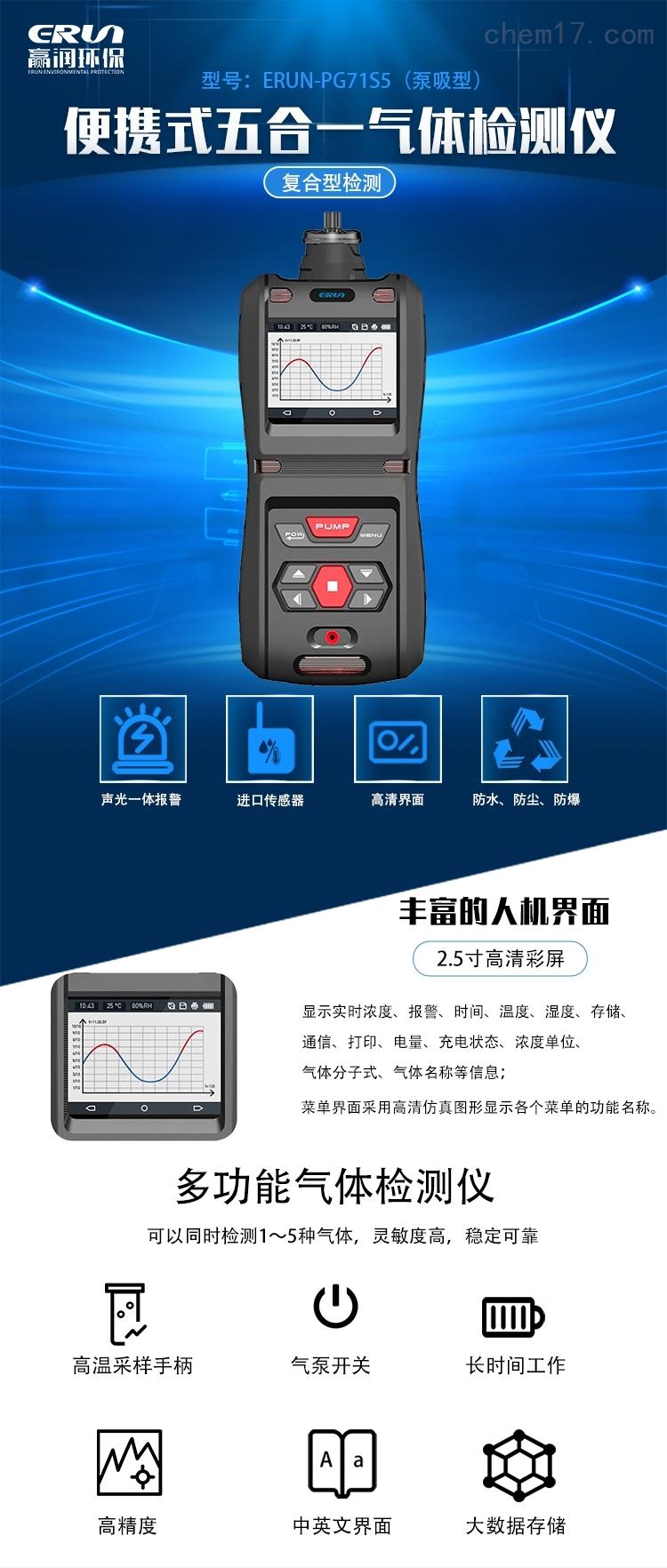 <strong>便携式乙烯气体检测仪</strong>