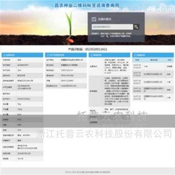 TPZS-V2.0種子標簽二維碼追溯平臺