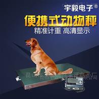 ACX畜牧地磅  宠物秤 平台电子秤