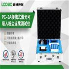 PC-3A生产厂家  现货供应 激光粉尘浓度检测仪