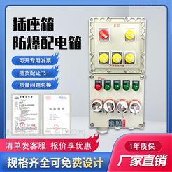BXMD59邯郸防爆配电箱