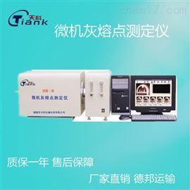 HR-8微機自動灰熔點測定儀