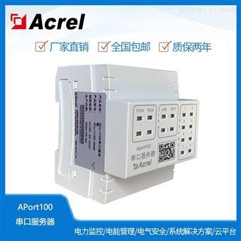 APort100-1E2S安科瑞串口服务器2路RS485 质保两年