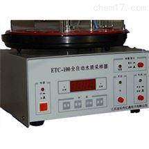ETC-100型全自动水质自动采样器