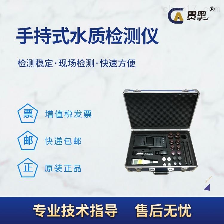 手持式多参数水质检测仪