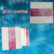 嗅質蛋白4ELISA檢測試劑盒