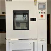 YSGJS-150天津-高低温交变湿热试验箱