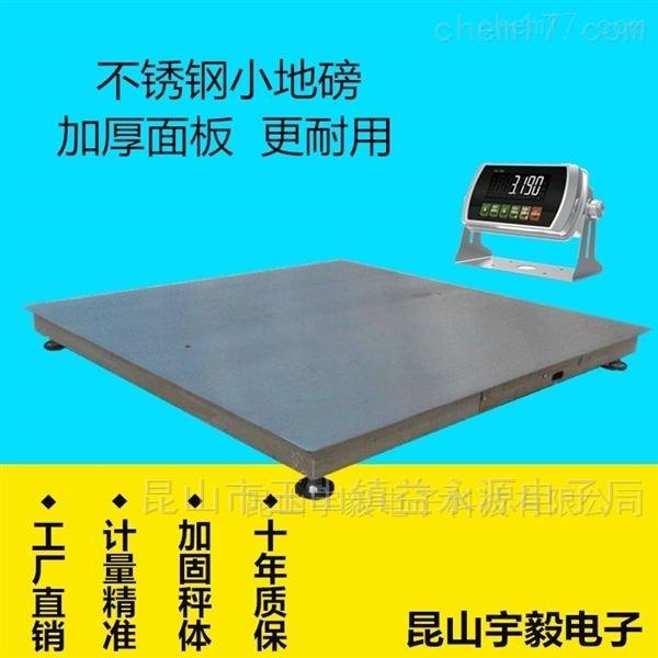 2吨304不锈钢地磅厂家,防水功能电子地磅