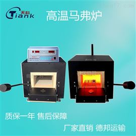 XL-1箱式高溫爐,煤炭熱處理馬弗爐