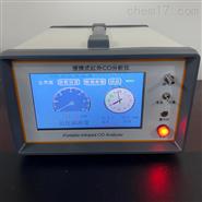 紅外CO檢測儀