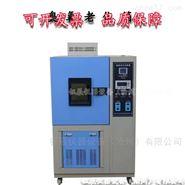 臭氧老化试验箱 支持定制