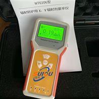 NT6106型便携式辐射剂量率仪