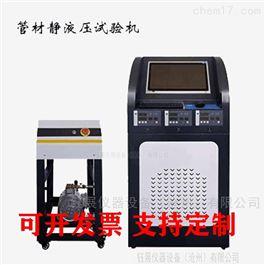 GC-6管材静液压试验机*