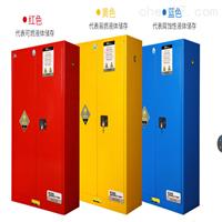 潍坊实验室设备危险品柜安全柜厂家
