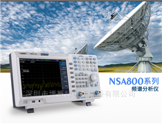利利普NSA805数字频谱分析仪NSA815