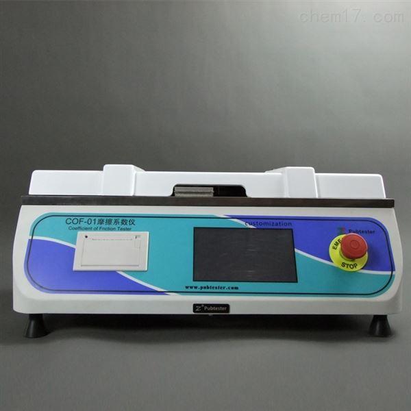 纸张摩擦系数仪