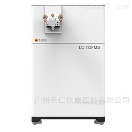 LC-TOFMS 1000液相色谱-质谱联用仪飞行时间质谱