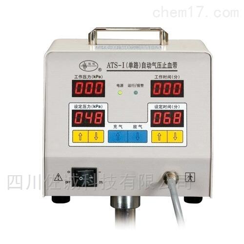 ATS-I型单路自动气压止血带