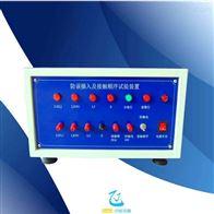 ZJ-FWC01防误插入及接触顺序试验装置