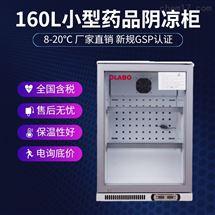 160升8-20℃小型医药试剂阴凉柜