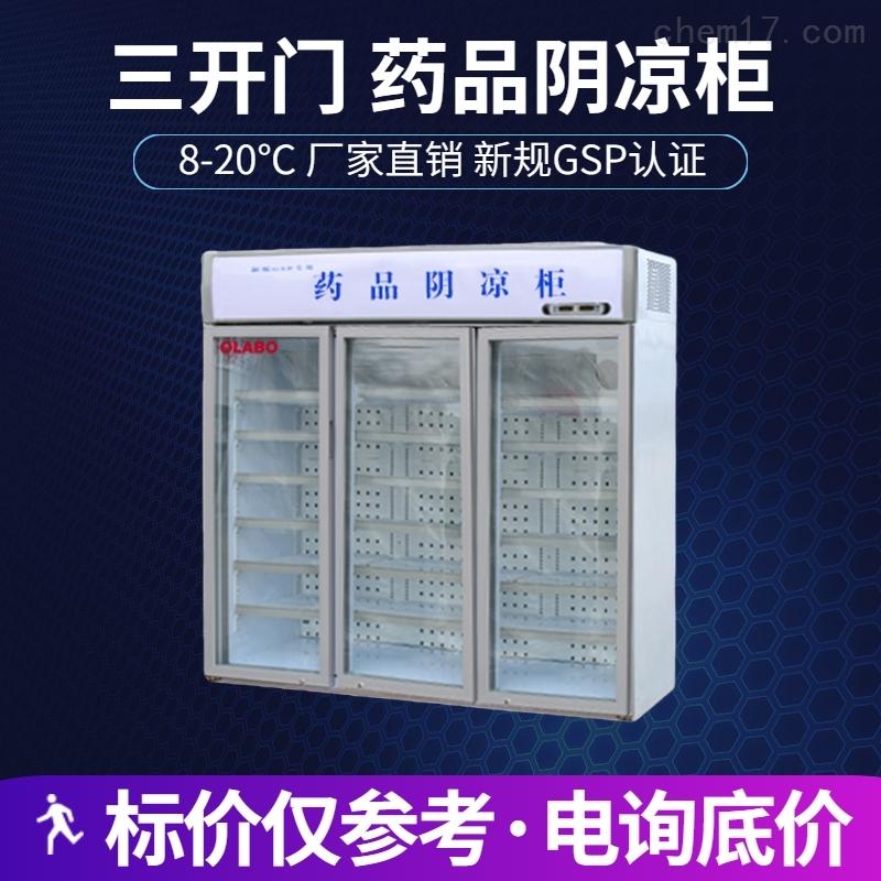 8-20℃多层药柜