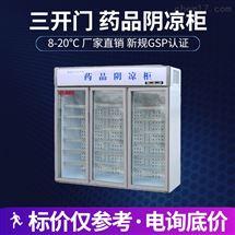 三开门药品阴凉柜8-20℃多层药柜