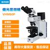 正置偏光顯微鏡VHP6000