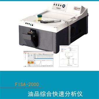 FLD成品油快速检测仪