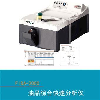 FISA-2000成品油综合快速
