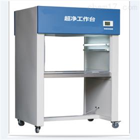 Ck-SF-SW-1000生物净化工作台