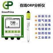 工业污水氧化还原电位计酸度计GreenPrima