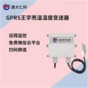 RS-WS-GPRS-2建大仁科 空气温湿度传感器变送器