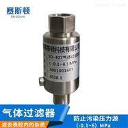 氣體過濾器