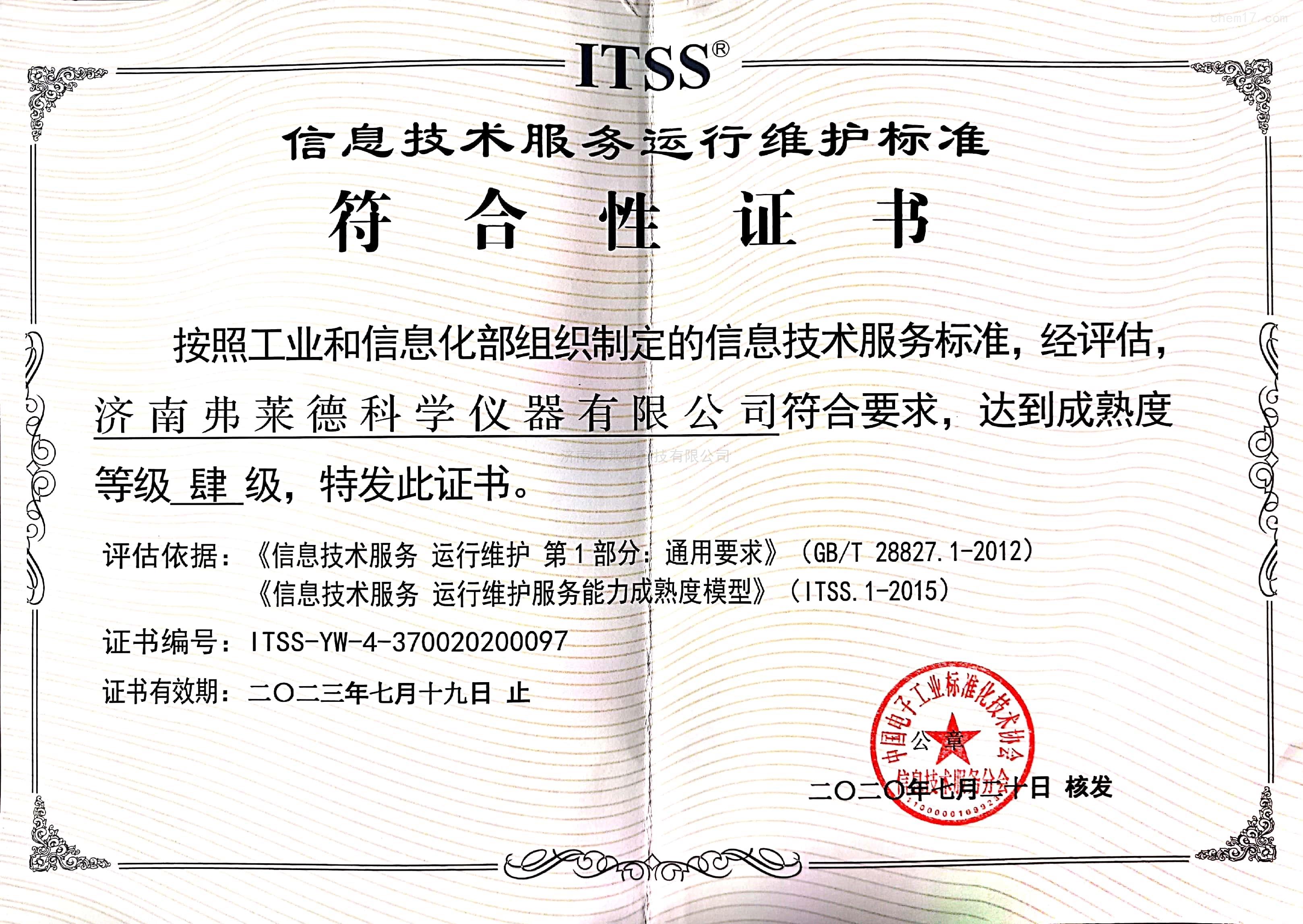 信息技术服务运行维护标准符合性证书