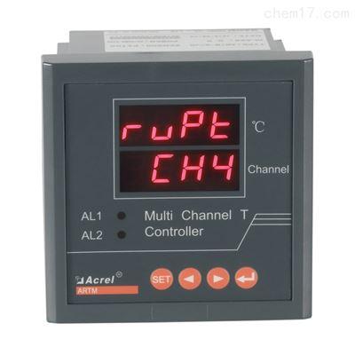 ARTM-8/JC温度巡检测控仪 8路测量MODBUS通讯协议报警